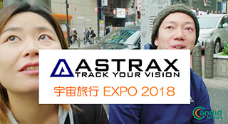 ASTRAX宇宙旅行EXPO2018